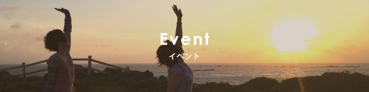 スタジオ ヨガ・ファイン! イベント情報