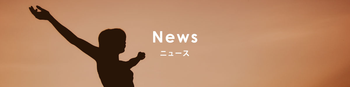 スタジオ ヨガ・ファイン! ニュース