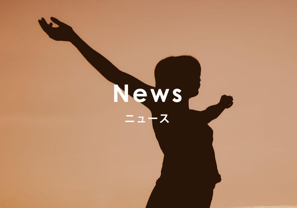 スタジオヨガファイン ニュース