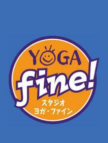 高石市、羽衣・伽羅橋と堺市、北野田のヨガスクール ヨガファイン!(YOGAfine!)